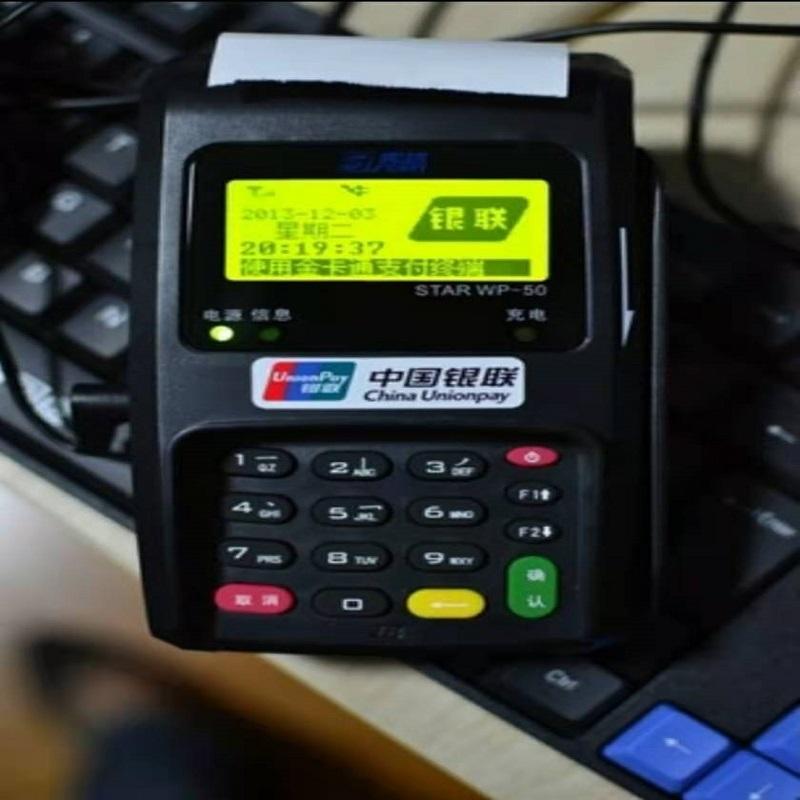 银联POS机24小时热线电话是多少?