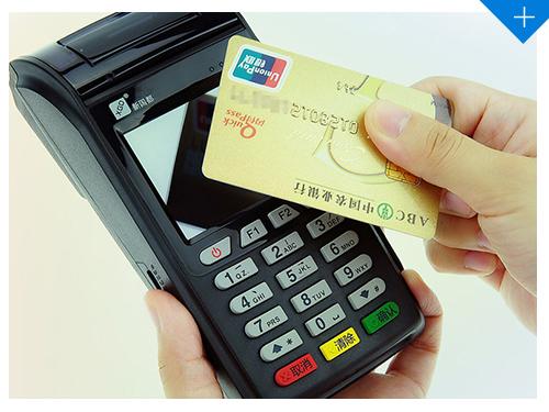 盛和宝POS机刷卡不到账怎么办?