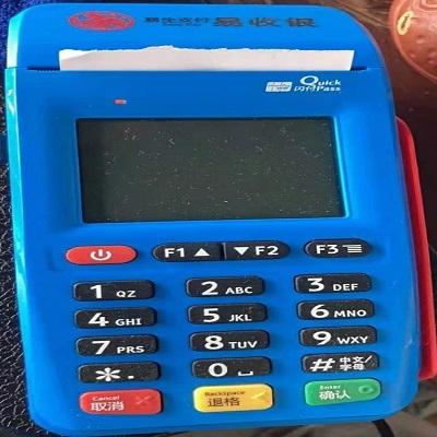 易收银POS机官方客服电话多少?