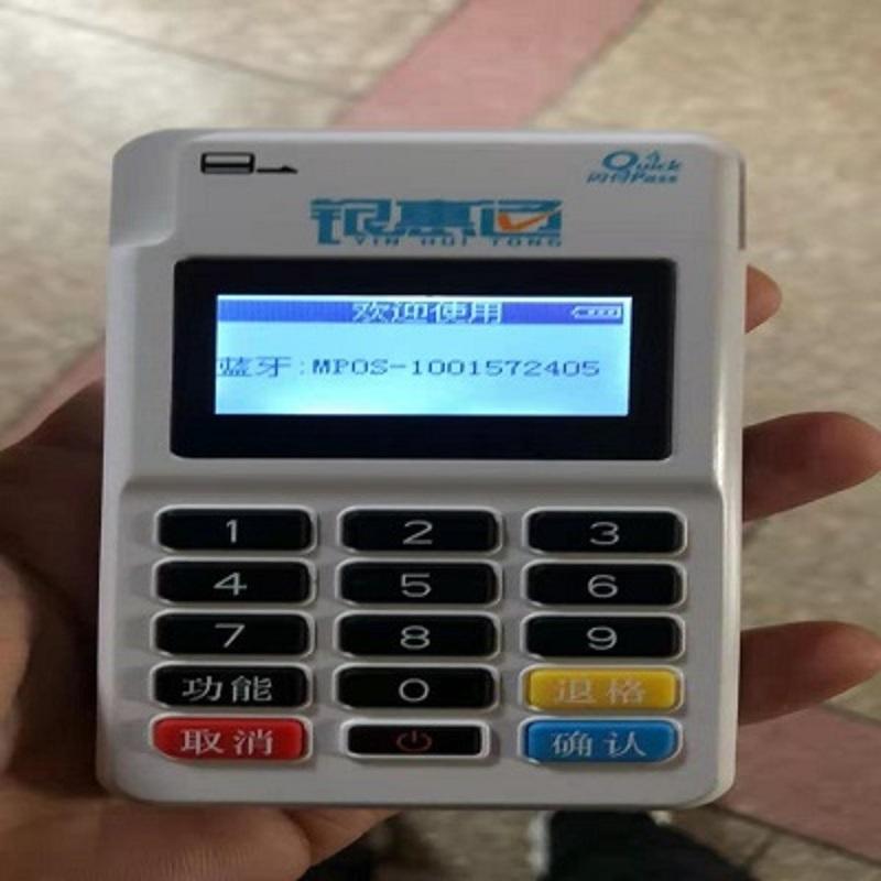 银惠通POS机刷卡不到账怎么回事?
