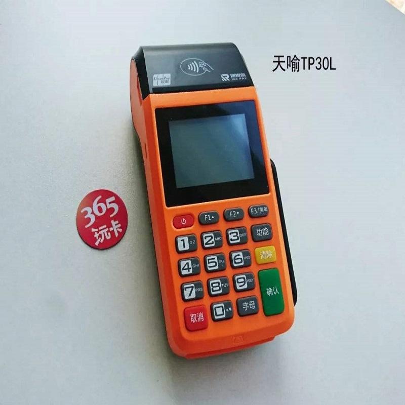 瑞银信POS机刷卡多久到账?