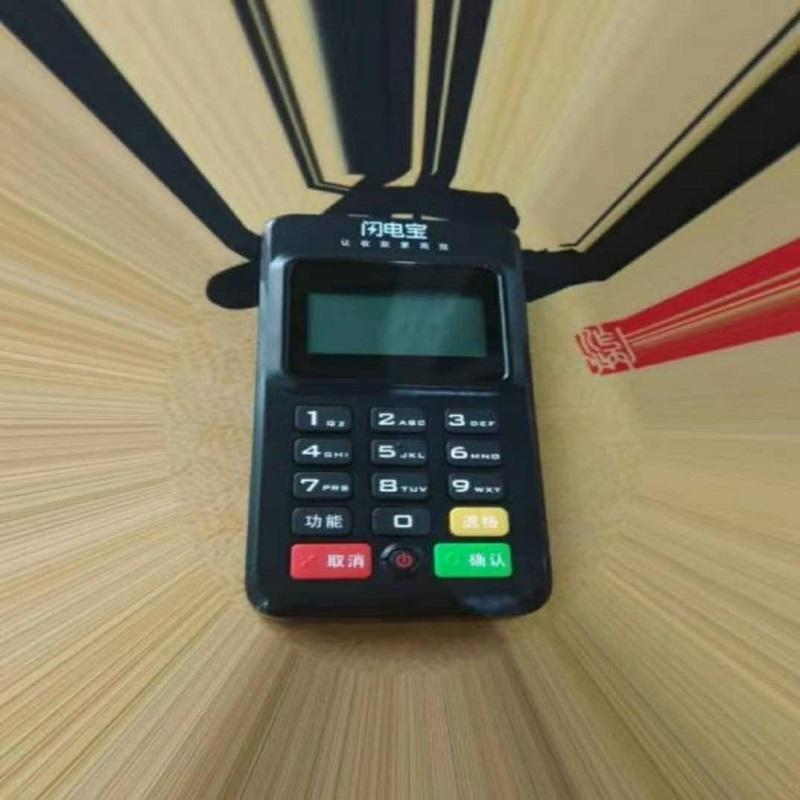 闪电宝POS机刷卡不到账怎么办?