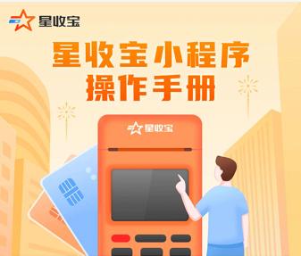 国通星驿付POS机24小时售后服务中心?
