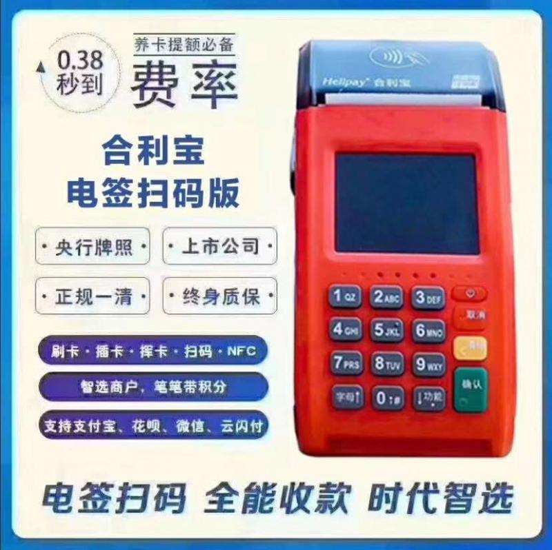 合利宝POS机售后电话是多少