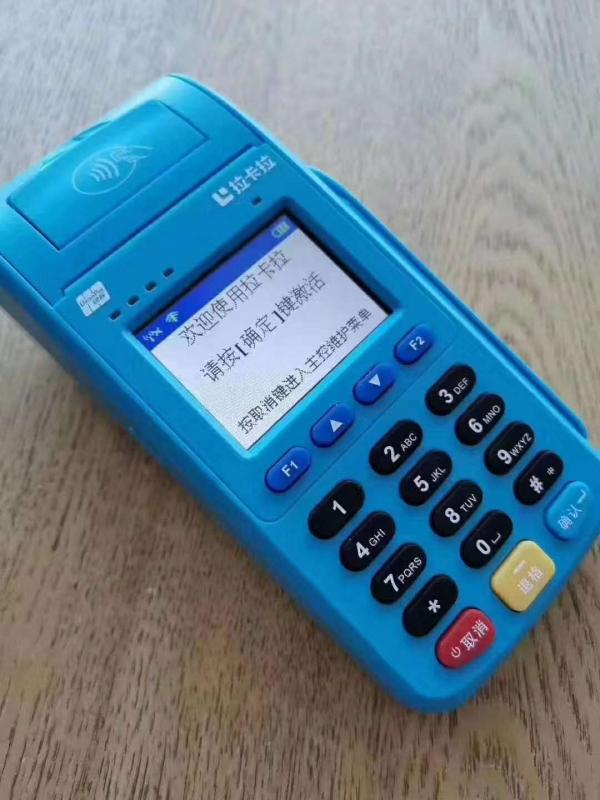考拉POS机售后电话是多少