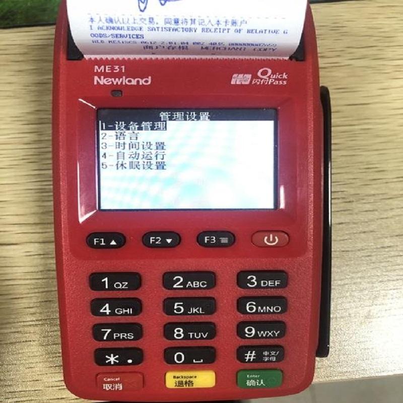 新大陆POS机刷卡不到账怎么办?