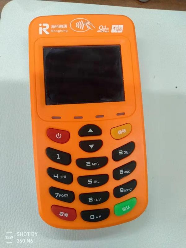 海科POS机人工客服电话是多少