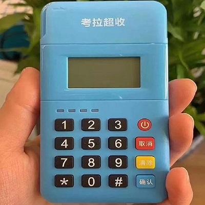 考拉超收POS机人工热线电话